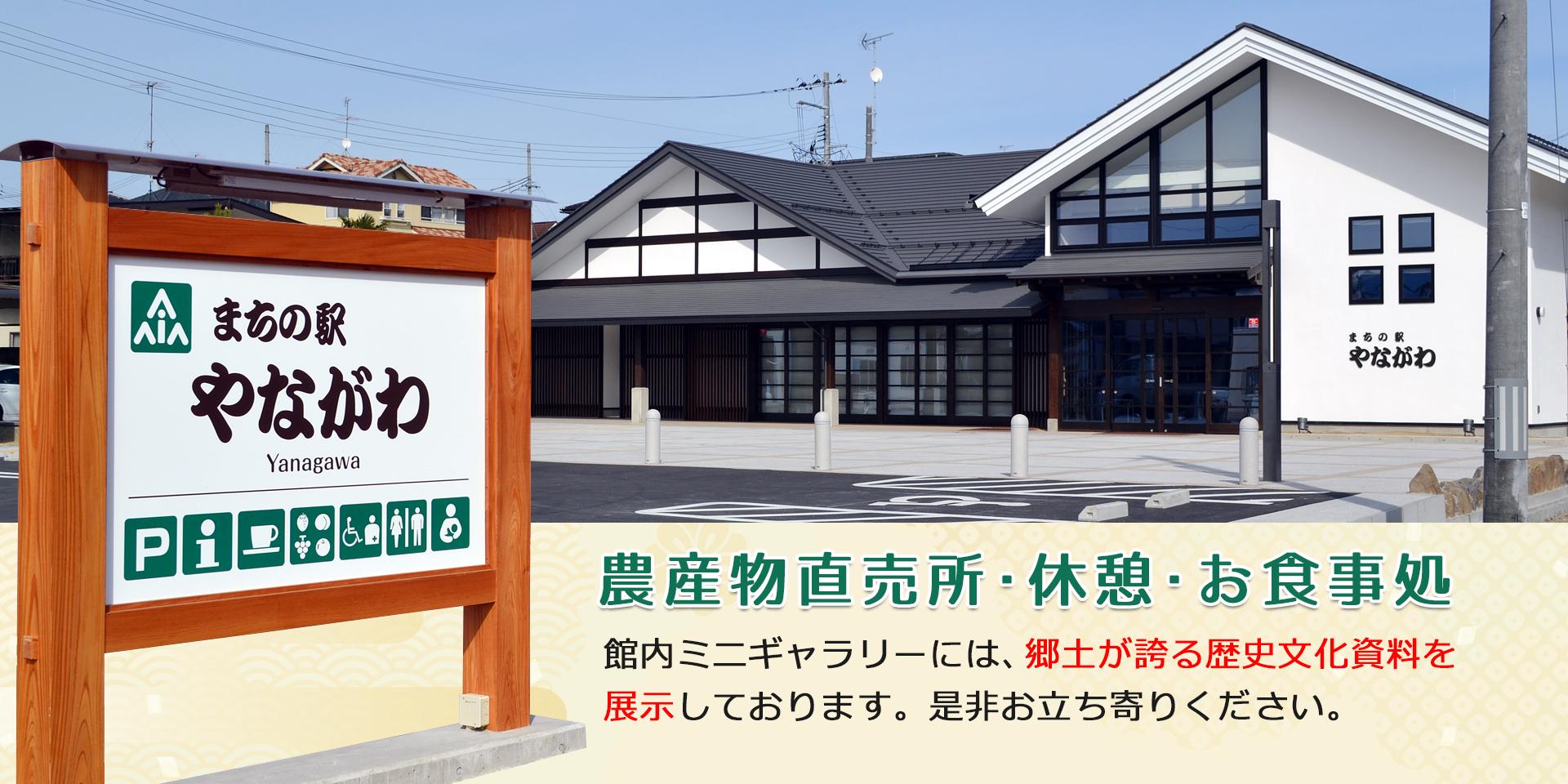 まちの駅やながわ公式サイト(福島県伊達市梁川町)